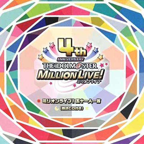 「ミリオンライブ!五十一人一首」朗読CD