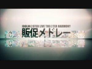 [同人視頻]LIVE THE@TER HARMONY 促銷組曲