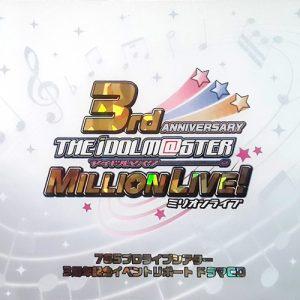 THE IDOLM@STER MILLION LIVE! 3rd ANNIVERSARY「765プロライブシアター3周年記念イベントリポート」ドラマCD