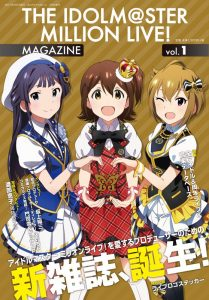 THE IDOLM@STER MILLION LIVE MAGAZINE