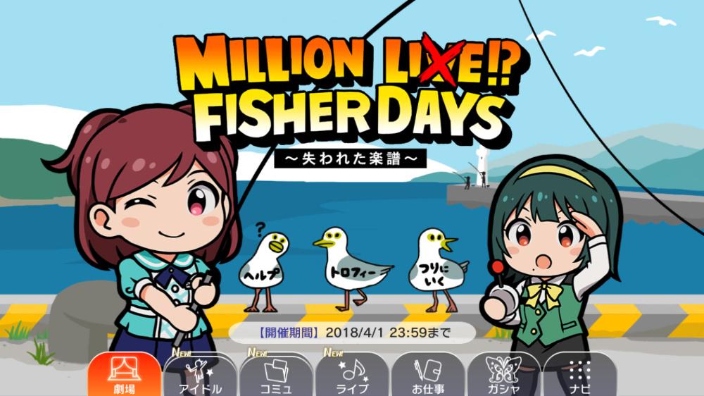 [MLTD]2018愚人节限定活动「FISHER DAYS」剧情翻译