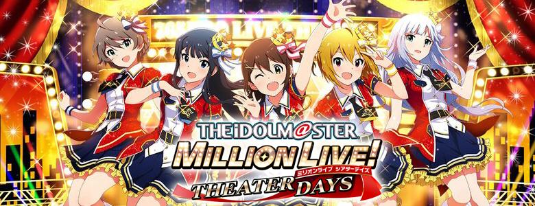 「偶像大師 MillionLive! 」非公式中文資料倉