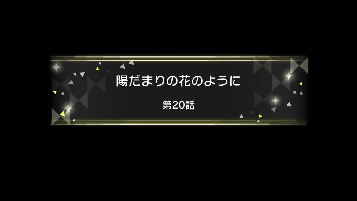 [MLTD]主线剧情翻译——第二十话「宛若向阳花」