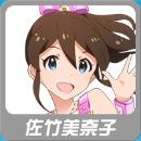 卡片翻譯——佐竹美奈子