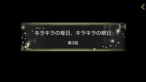 [MLTD]主線劇情翻譯——第三話「闪耀的每一天,以及充满光辉的明天」(伊吹翼)