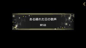 [MLTD]主線劇情翻譯——第五話「某个晴日的歌声」(桜守歌織)