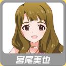 卡片翻譯——宮尾美也