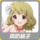 卡片翻譯——周防桃子