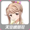 郵件翻譯——天空橋朋花